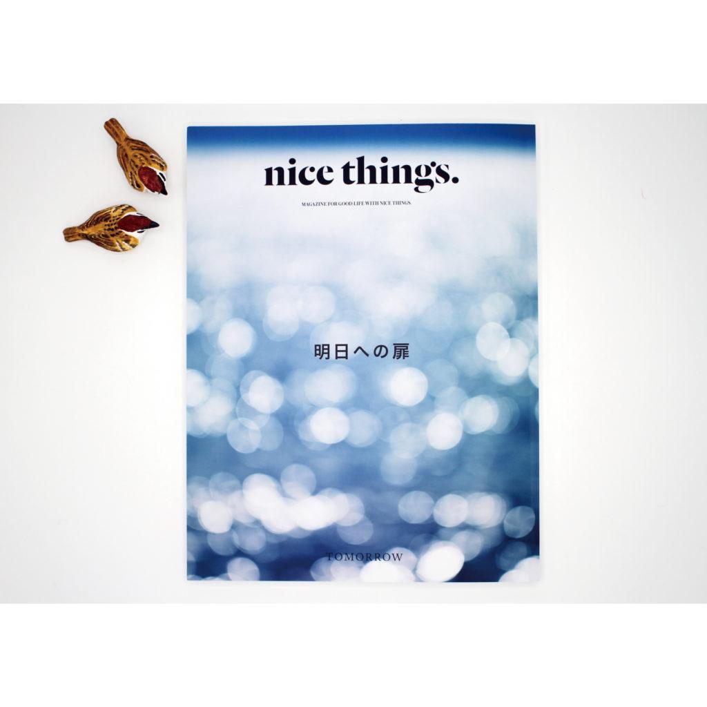 雑誌『nice things.』復刊!株式会社とりのことをちらっとご紹介いただきました。
